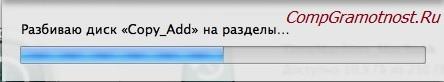 Time Machine подготовка диска