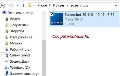 скриншот в Андроиде