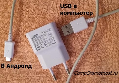 Рис. 1 Зарядное устройство для смартфона Андроид