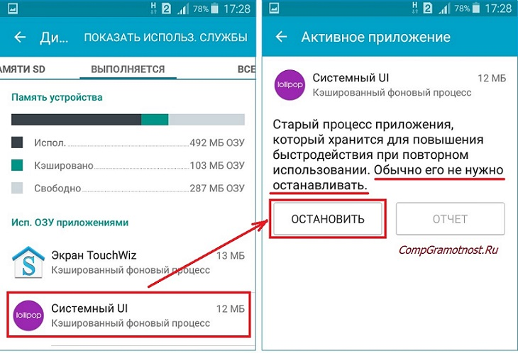 Диспетчер приложений Остановить активное приложение