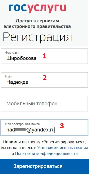 Начало регистрации на сайте Госуслуги ру