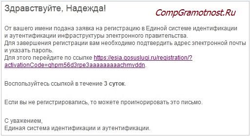 Ссылка для подтверждения регистрации на сайте Госуслуги