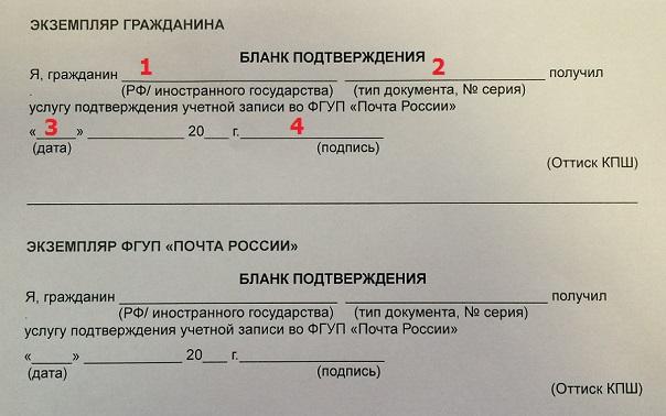 Бланк подтверждения личности Почта России