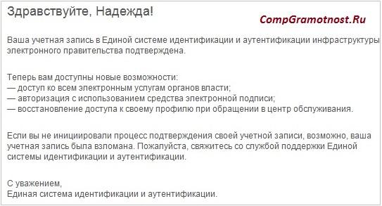 email о подтверждении учетной записи Госуслуги ру