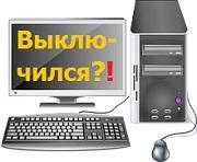 почему выключается компьютер сам по себе