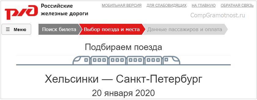 поиск поезда при переоформлении билета на сайте РЖД