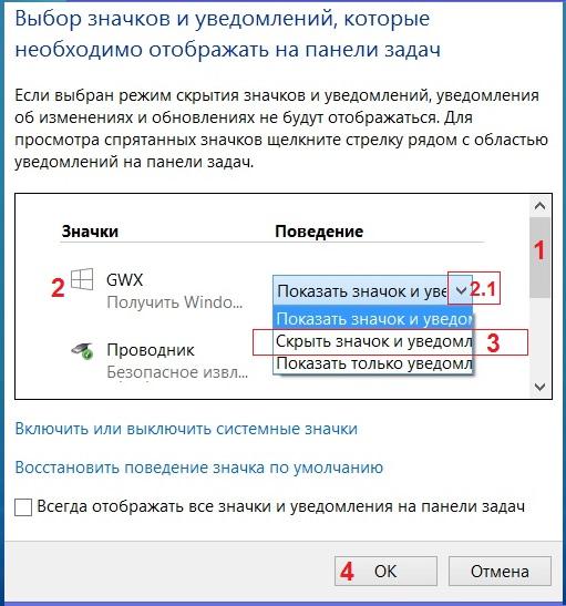 скрыть значок получить Windows 10