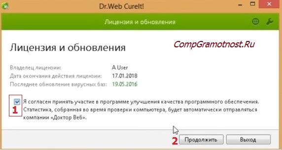 Лицензия и обновления Dr Web CureIt
