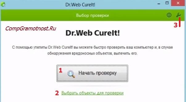 dr web cureit начать проверку