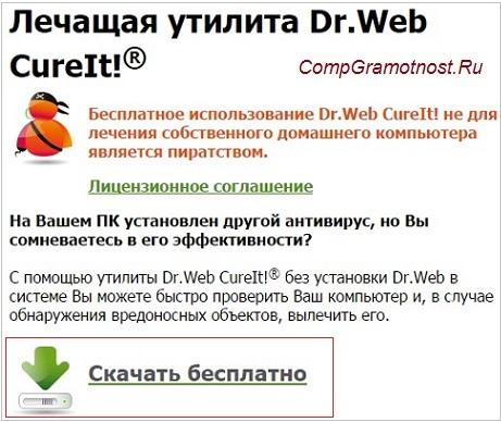 лечащая утилита Dr Web CureItс официального сайта