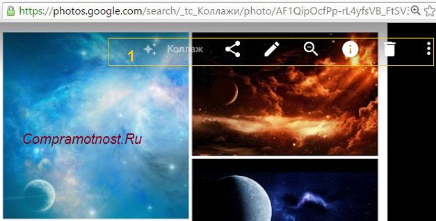 Рис. 4. Фотохостинг бесплатный Google Фото: функция «Коллаж», кнопки «Поделиться», «Изменить», «Удалить»