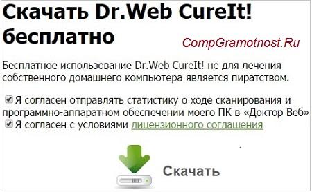 согласие на бесплатность лечащей утилиты Dr Web CureIt