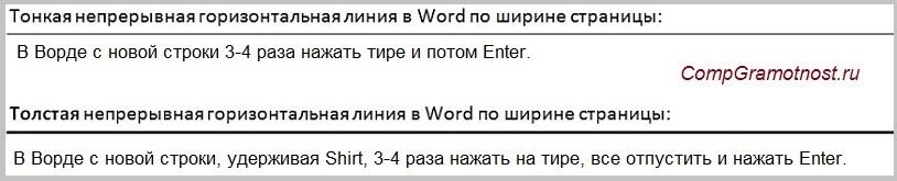 Тонкая и толстая горизонтальная линия в Word