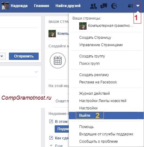 как выйти из Facebook на компьютере