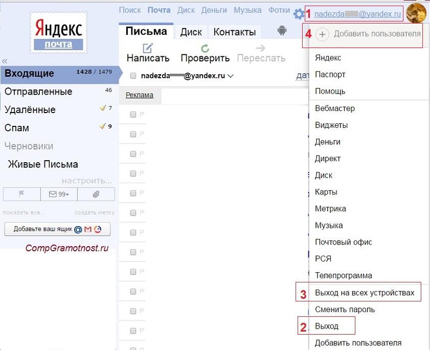 Как выйти из Яндекс почты на компьютере