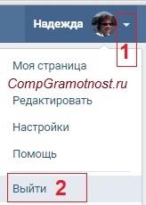 выход из ВКонтакте на компьютере