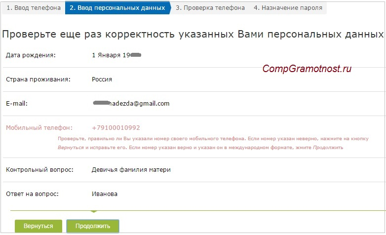 данные для регистрации webmoney бесплатно