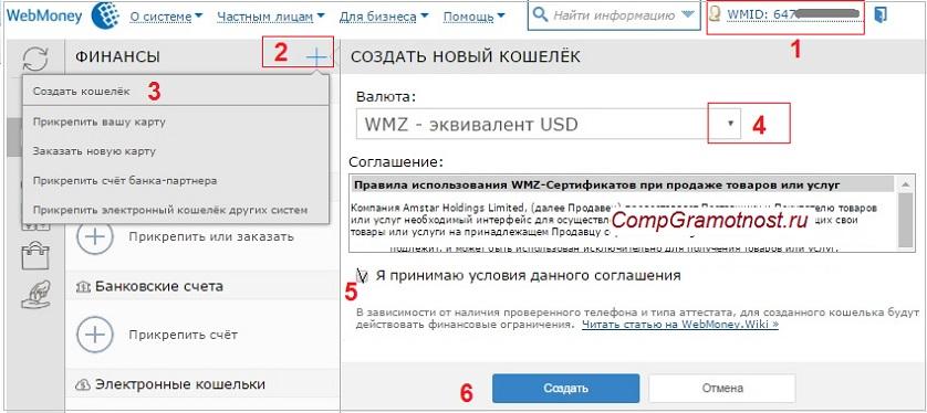как завести вебмани другой валюты