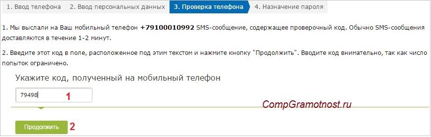 мобильный для регистрации Webmoney