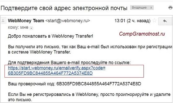 подтверждение email при регистрации вебмани