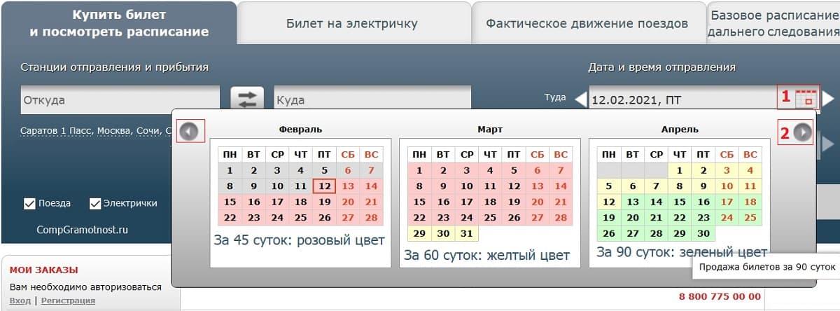 Сайт РЖД когда начинается продажа билетов за 90 суток
