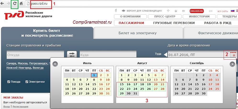 Сайт РЖД когда начинается продажа билетов за 45 суток и за 60