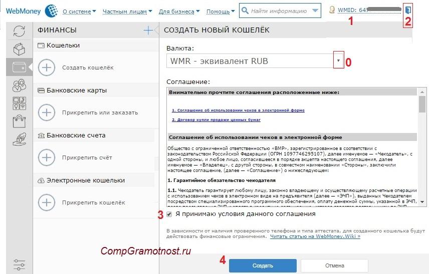 соглашение при регистрации Webmoney бесплатно