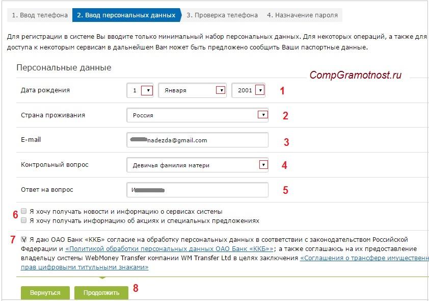 вебмани регистрация бесплатно