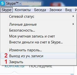 Верхнее меню Skype на компьютере