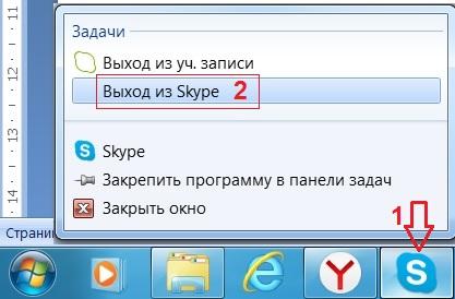 Выход из Скайпа на компьютере