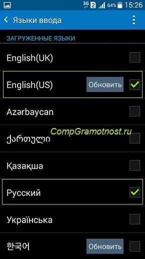 загруженные языки андроид