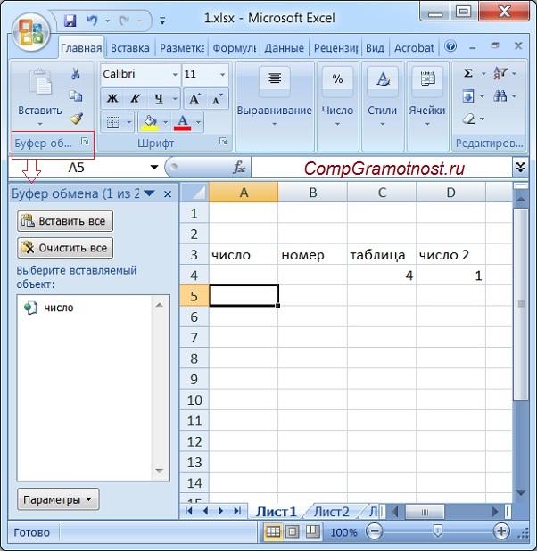 Excel буфер обмена