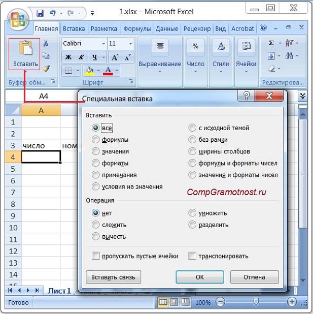 Excel Специальная вставка