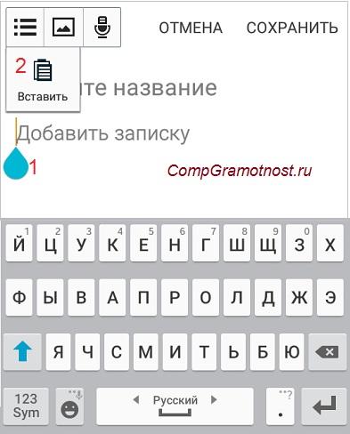 Вставить для вставки текста Андроид