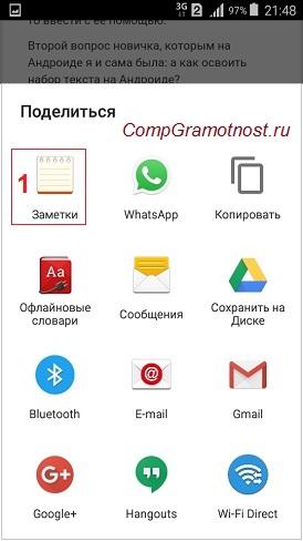 панель Поделиться на Андроиде