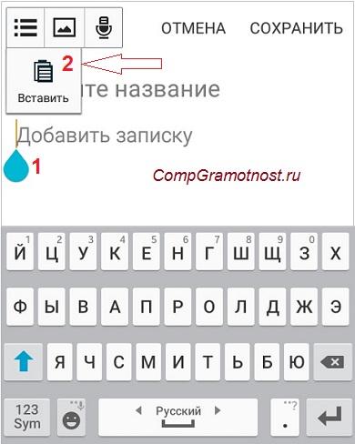 Кнопка Вставить в Заметках Андроид