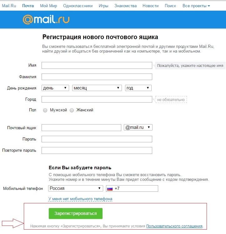 согласие на обработку персональных данных mail ru