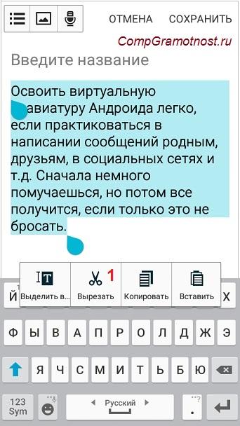 Текст выделен Кнопка Вырезать Андроид