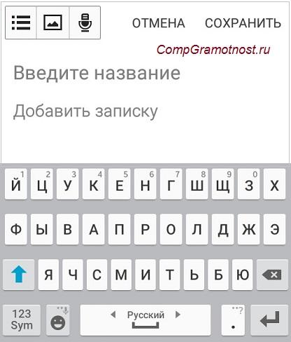 текст вырезан в буфер обмена Андроид