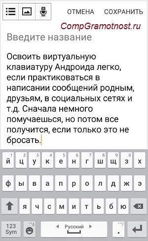 Вставка текста из буфера обмена Андроид