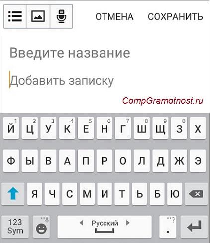 Заметки для вставки текста Андроид