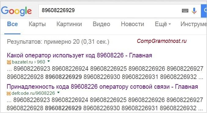 смс мошенники проверка через поисковик