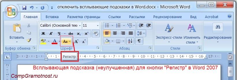 всплывающие подсказки в Word 2007