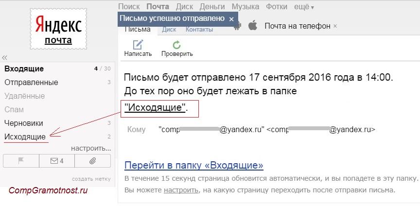 Письмо себе находится в Yandex в папке Исходящие
