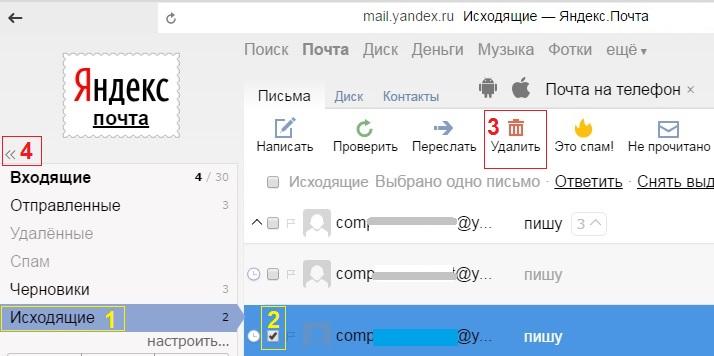 как удалить письмо себе в будущее в Яндекс.Почте скриншот