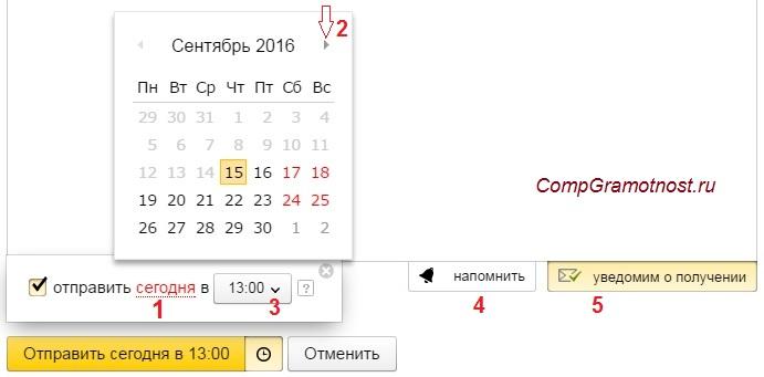 Настраиваем в письме самому себе дату, время отправки Yandex