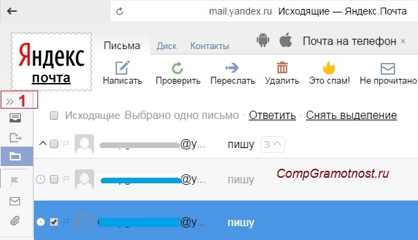пропали папки в Яндекс.Почте