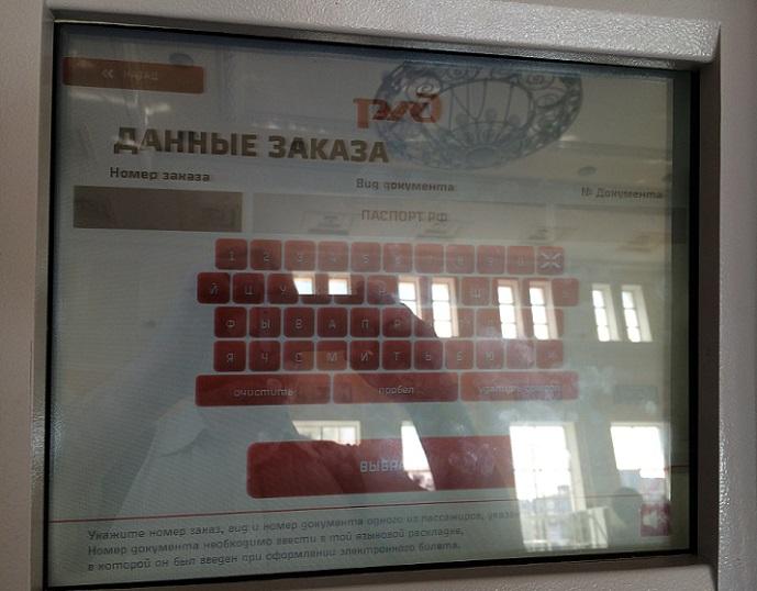 РЖД вокзал ввод данных заказа на терминале