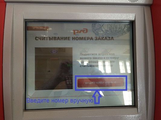 РЖД номер заказа на терминале