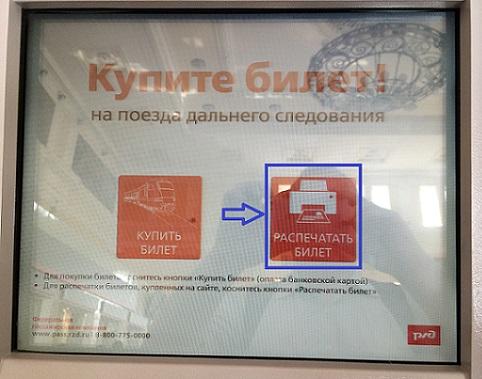 РЖД вокзал распечатать билет на терминале